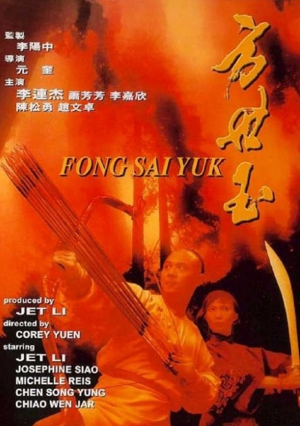 LEGEND OF FONG SAI YUK